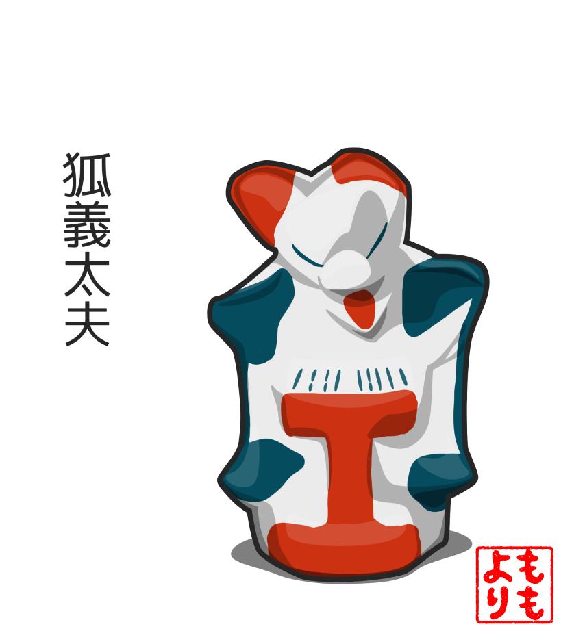 赤坂土人形